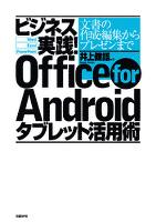 ビジネス実践!Office for Androidタブレット活用術
