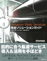 Amazon Web Services完全ソリューションガイド
