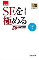 新版 SEを極める50の鉄則 入門編(日経BP Next ICT選書)