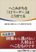 『へこみがちな「ITリーダー」はこう育てる(日経BP Next ICT選書)』の電子書籍