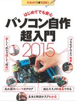 はじめてでも安心 パソコン自作超入門2015(日経BP Next ICT選書)