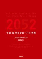 『2052 今後40年のグローバル予測』の電子書籍
