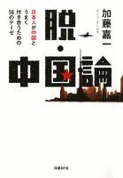 脱・中国論 日本人が中国とうまく付き合うための56のテーゼ