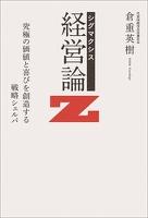 シグマクシス 経営論Z 究極の価値と喜びを創造する戦略シェルパ