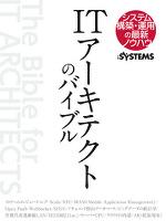 ITアーキテクトのバイブル(日経BP Next ICT選書)