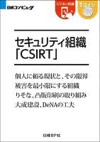 セキュリティ組織CSIRT(日経BP Next ICT選書)