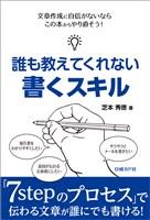 『誰も教えてくれない書くスキル(日経BP Next ICT選書)』の電子書籍