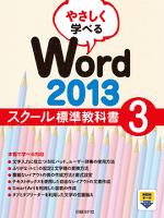 やさしく学べる Word 2013 スクール標準教科書3