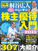 桐谷広人さんに学ぶ株主優待入門2015
