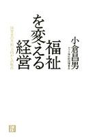 福祉を変える経営 障害者の月給一万円からの脱出