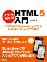 アプリを作ろう!HTML5入門 HTML5+CSS3+JavaScriptで学ぶAndroid/iPhoneアプリ作成