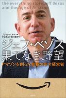 ジェフ・ベゾス 果てなき野望 アマゾンを創った無敵の奇才経営者