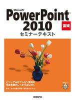 Microsoft PowerPoint 2010 基礎 セミナーテキスト
