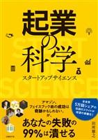 『起業の科学 スタートアップサイエンス』の電子書籍