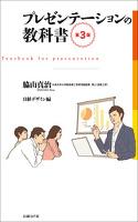 プレゼンテーションの教科書 第3版