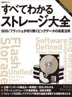 すべてわかるストレージ大全 SDS/フラッシュが切り開くビッグデータの高度活用(日経BP Next ICT選書)