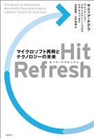『Hit Refresh(ヒット リフレッシュ) マイクロソフト再興とテクノロジーの未来展望』の電子書籍
