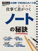 『仕事で差がつくノートの秘訣』の電子書籍