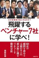 飛躍するベンチャー社7社に学べ!