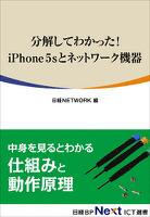分解してわかった! iPhone 5Sとネットワーク機器(日経BP Next ICT選書)