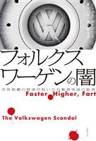 『フォルクスワーゲンの闇 世界制覇の野望が招いた自動車帝国の陥穽』の電子書籍