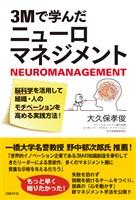 3Mで学んだニューロマネジメント 脳科学を活用して組織・人のモチベーションを高める実践方法!