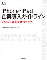 iPhone・iPad企業導入ガイドライン(日経BP Next ICT選書)