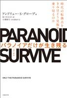 『パラノイアだけが生き残る 時代の転換点をきみはどう見極め、乗り切るのか』の電子書籍