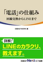 『「電話」の仕組み ~回線交換からLINEまで~』の電子書籍