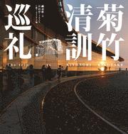 菊竹清訓巡礼
