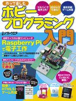 ホビープログラミング入門(日経BP Next ICT選書)