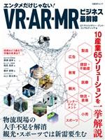 VR・AR・MRビジネス最前線