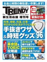 日経トレンディ 新生活応援 増刊号 日経トレンディ5月号臨時増刊