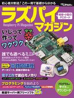 ラズパイマガジン(日経BP Next ICT選書)