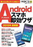 Androidスマホ即効ワザ 2015年最新版 困ったときにすぐに役立つ