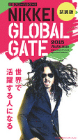 日経GLOBAL GATE 2015 Autumn 試読版