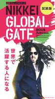 日経GLOBAL GATE 2015 Autumn 試読版