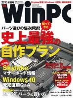 日経WinPC 2015年夏号(日経BP Next ICT選書)