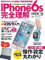 iPhone6s 完全理解 操作のキホンから活用まで最新情報満載!