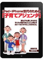 iPad・iPhone世代のための「子育てアジェンダ」