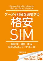 ケータイ料金を破壊する格安SIM(日経BP Next ICT選書) 日経コミュニケーション専門記者Report(10)