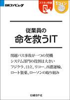 従業員の命を救うIT(日経BP Next ICT選書)