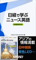 日経で学ぶニュース英語 日本語対訳付き