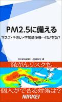 PM2.5に備える マスク・手洗い・空気清浄機…何が有効?