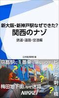 関西のナゾ 鉄道・道路・空港編 新大阪・新神戸駅なぜできた?