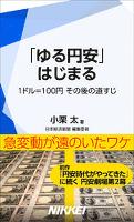 『「ゆる円安」はじまる 1ドル=100円 その後の道すじ』の電子書籍