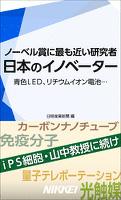 日本のイノベーター ノーベル賞に最も近い研究者 青色LED、リチウムイオン電池…