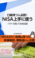 口座持つ人必読! NISA上手に使う 「ワナ」を知って失敗回避