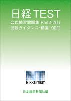 日経TEST公式練習問題集 Part2改訂 受験ガイダンス・精選100問