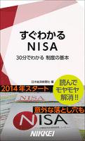 すぐわかるNISA 30分でわかる 制度の基本